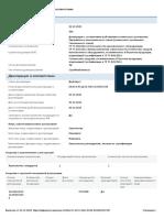 Выписка по ДС № ЕАЭС N RU Д-US.НА71.В.00879_20 от 2020-12-16.pdf