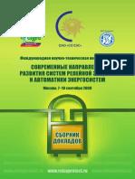 Современные направления развития систем релейной защиты и автоматики.pdf