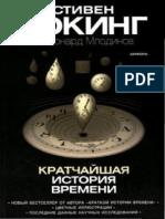Kratchayshaya-istoriya-vremeni pdf.pdf