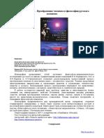 Башкова Наталья - Преображение Человека в Философии Русского Космизма, 2013