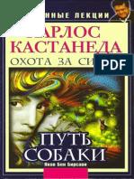 Birsavi_Utrachennye-lekcii_2_Karlos-Kastaneda-Utrachennye-lekcii-Ohota-za-Siloy-Put-Sobaki.250815.fb2
