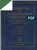 Lebedenko_I_Yu__red_Rukovodstvo_po_ortopedicheskoy_stomatologii_Protezirovanie_pri_polnom_otsutstvii_zubov_2005.pdf