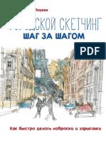 Sketching urban drawing dibujo
