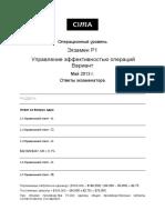 P1 Russian 2013 3