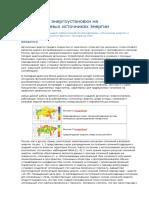 Автономные энергоустановки на возобновляемых источниках энергии.docx