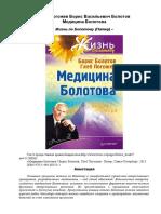 _Борис Болотов, Медицина Болотова