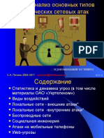 2Обзор и анализ основных типов атак сетей23022010-072013