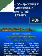 4Системы обнаружения и предупреждения вторжений IDS&IPS