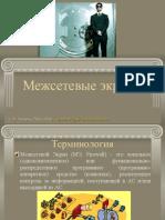 3Межсетевые экраны&IDS