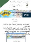 تصميم نظام استرجاع مقالات مجلة المكتبات المرقمنة