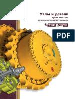 katalog_transmissiya11_04_2.pdf
