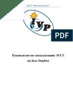 Руководство по эксплуатации ЭГСУ на базе ПЛК Danfoss