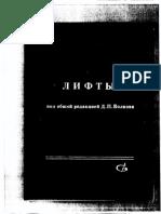 Lifty_Volkov 1999.pdf