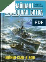 Величайшая Подводная Битва. ''Волчьи Стаи'' в Бою. Р.халхато