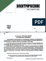 F3A2B_dudko_v_m_sost_lifty_elektricheskie_passazhirskie