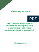Федоров А.В. 100 самых популярных советских телефильмов и сериалов