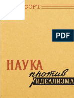 Наука против идеализма - М.Корнфорт. 1957.pdf