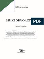 2467.pdf