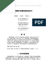 林銘煌、方裕民、鄭仕弘 (2008)。幽默設計的類別與表現技巧。設計學報,13(3),61-80