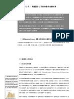 方裕民,2003,IDEO設計公司 - 美國設計公司的演變與地緣特質,台灣科技大學設計研究所設計思潮期末報告