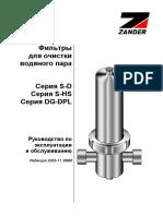 Инструкция паровые фильтры
