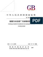 GB 18918-2002   城镇污水处理厂污染物排放标准