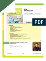 russkiy_sezon_chapter.pdf