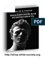 Индоевропейская религиозность by Ганс Гюнтер (z-lib.org).pdf