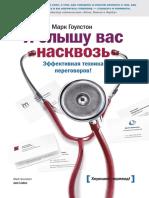 [bookfor_ru]-3949965.epub