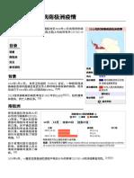 2019冠状病毒病南极洲疫情.pdf