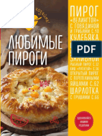 Афанасова Е. - Любимые Пироги - 2017