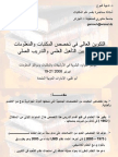مؤتمر أبو ظبي 2008
