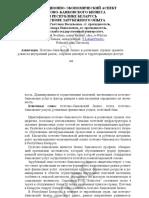 Chernoruk S.V., Loban T.N..pdf