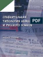 filippova_i_n_sravnitel_naya_tipologiya_nemetskogo_i_russkog.pdf