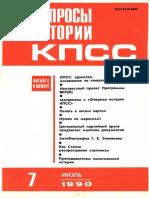 Вопросы истории КПСС (журнал) 1990-07