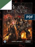 Black_Crusade_OKP_rus_v1_0.pdf