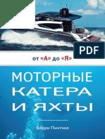 Моторные катера и яхты