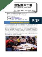 AETU 109.12月訊專輯