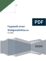 Годовой отчет SixSigmaOnline.ru 2020