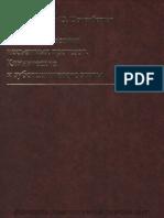М_Мартиньони,_А_Шоненбергер_Точная (1).pdf