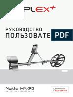 simplex-user-manual-ru.pdf