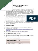 BECG-P1-P6-_Summary