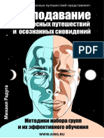 ФАЗА  OBEteaching.pdf