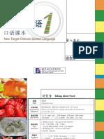 新目标汉语口语课本1第八单元课件