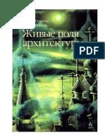 Живые Поля Архитектуры. Лимонад М.Ю., Цыганов А.И. 1997