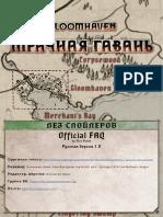 Glmh_faq_rus.pdf