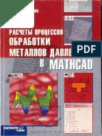Расчеты процессов ОМД в Mathcad.pdf