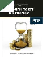 Саидмурод Раджабович Давлатов - Долги тают на глазах