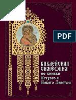 gritsenko_d_kalugina_e_sost_bibleiskaia_simfoniia_po_knigam.pdf