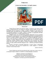 Вайрочана - Секретные наставления о 4-х знаках.doc